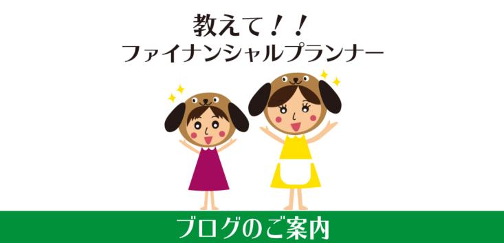 FP小澤智恵のブログ|FPオフィス小澤
