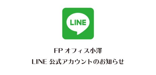 LINE公式アカウントのお知らせ|FPオフィス小澤