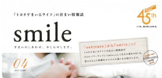 トヨタすまいるライフ2014春