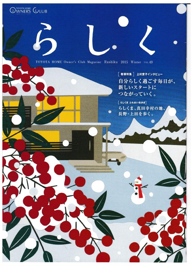 ハウスメーカー既販客向け季刊誌 2015年冬号