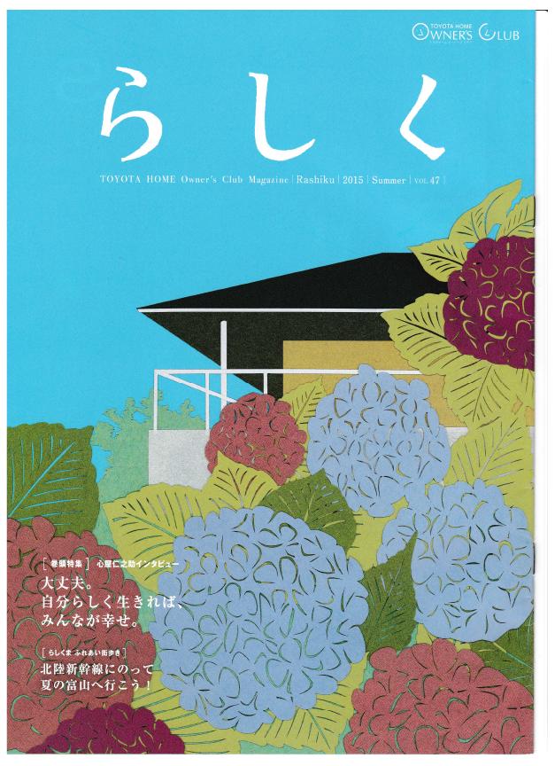 らしく2015夏号