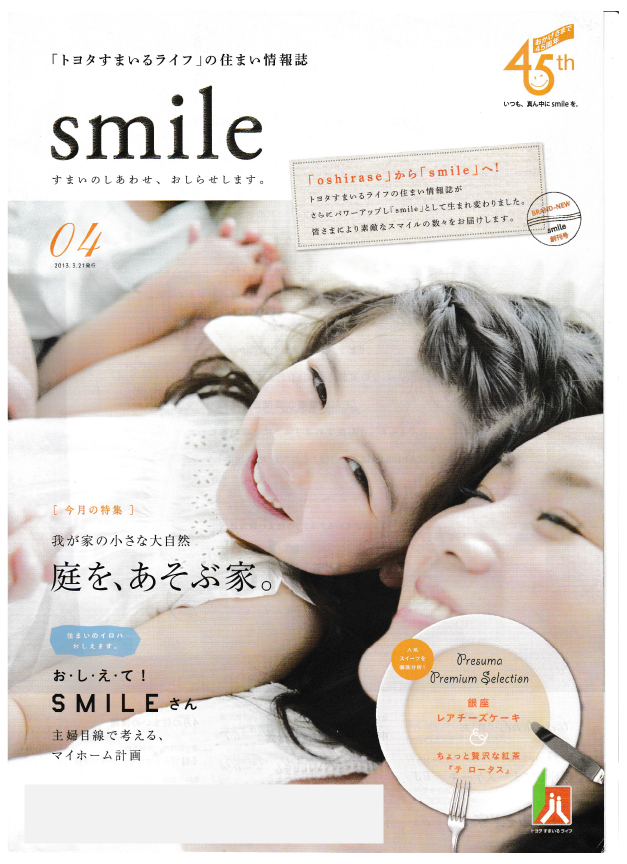 トヨタすまいるライフの住まい情報誌「smile」2014年4月号