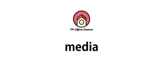 メディア・冊子等掲載情報|愛知県豊田市のFP小澤智恵