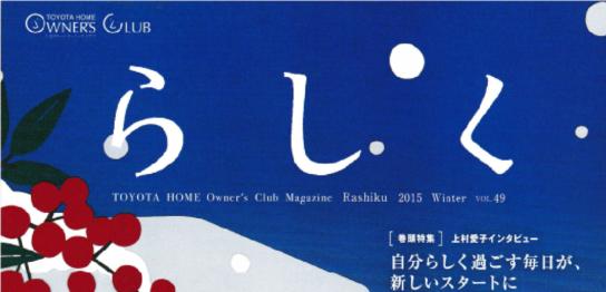 らしく2015冬号