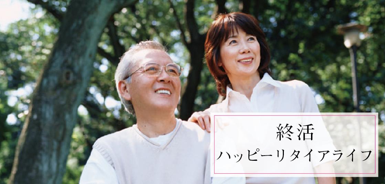 終活・ハッピーリタイアライフを迎えるため FPオフィス小澤