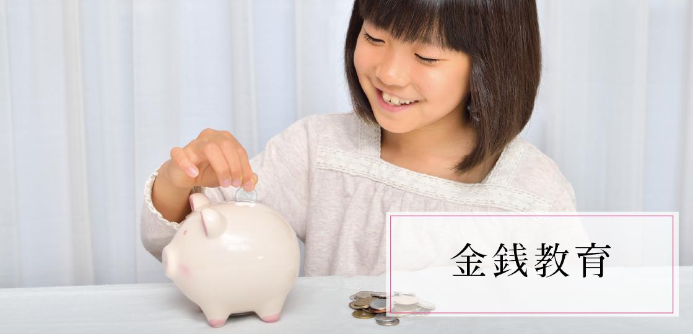 金銭教育セミナー|FPオフィス小澤