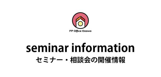 セミナー・相談会開催情報|FPオフィス小澤