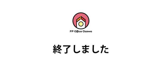 セミナー・相談会開催実績|FPオフィス小澤