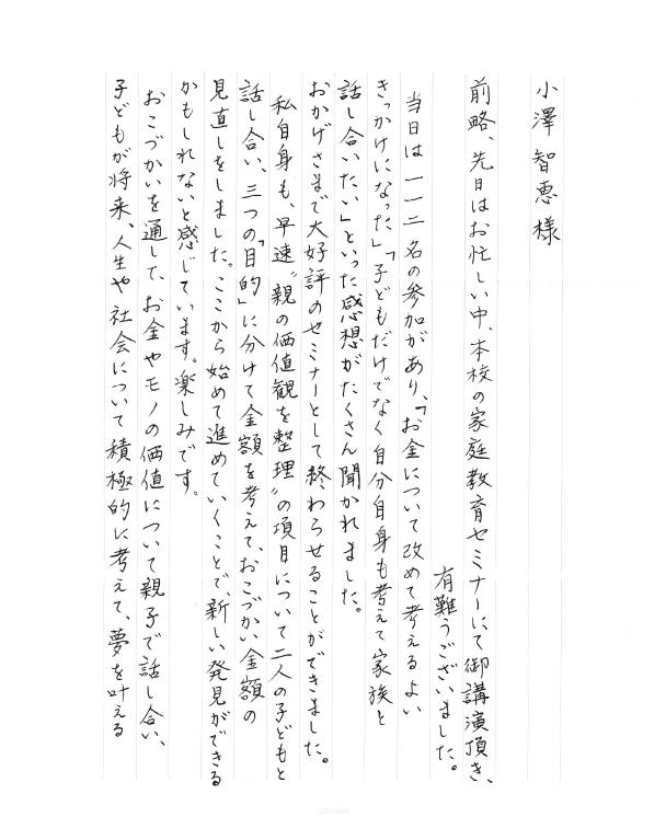 お客様の声|FPオフィス小澤